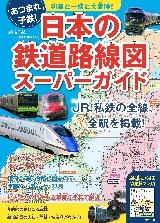ナツメ社_鉄道カバー160.jpg