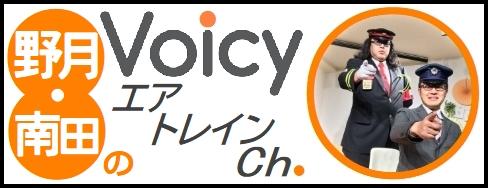 voicy2.jpg