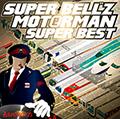 MOTOR MAN SUPER BEST